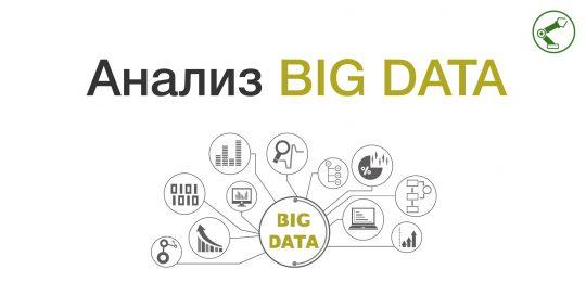 analiz-big-data